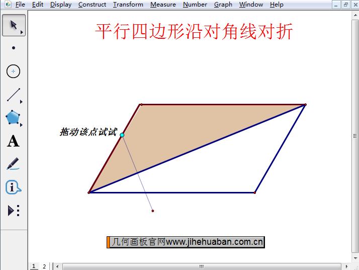 平行四边形对折