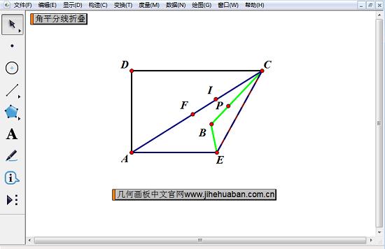 動態演示角平分線對折
