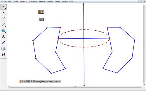 几何画板多边形翻折
