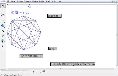 几何画板多边形内角和