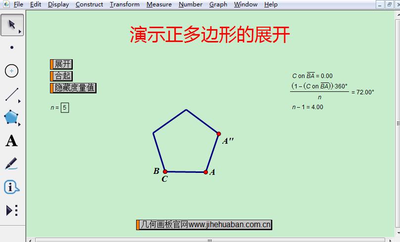 圆周长计算公式_几何画板动态演示正多边形的展开-几何画板网站