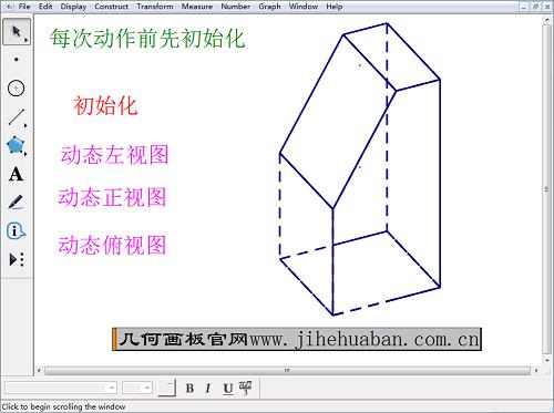 几何画板多面体
