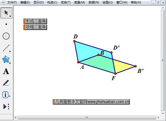 演示二面角的形成