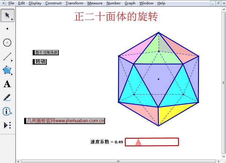 旋转正二十面体