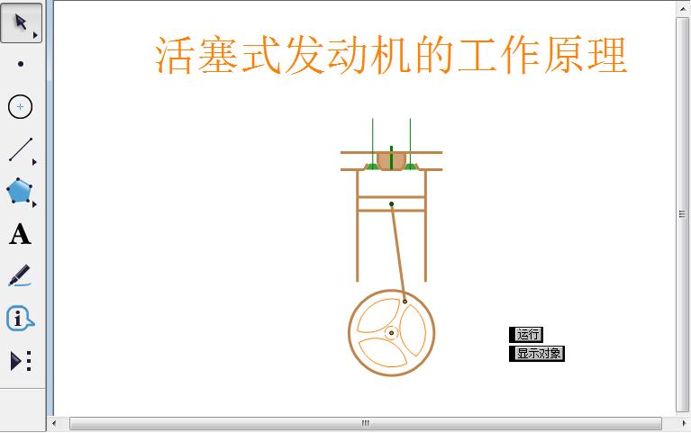 几何画板课件模板——活塞式发动机的工作原理