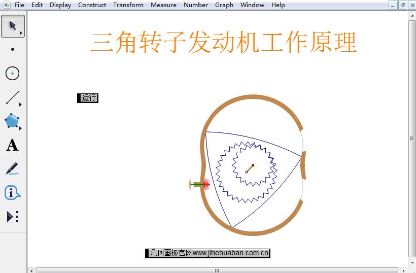 三角转子发动机工作原理