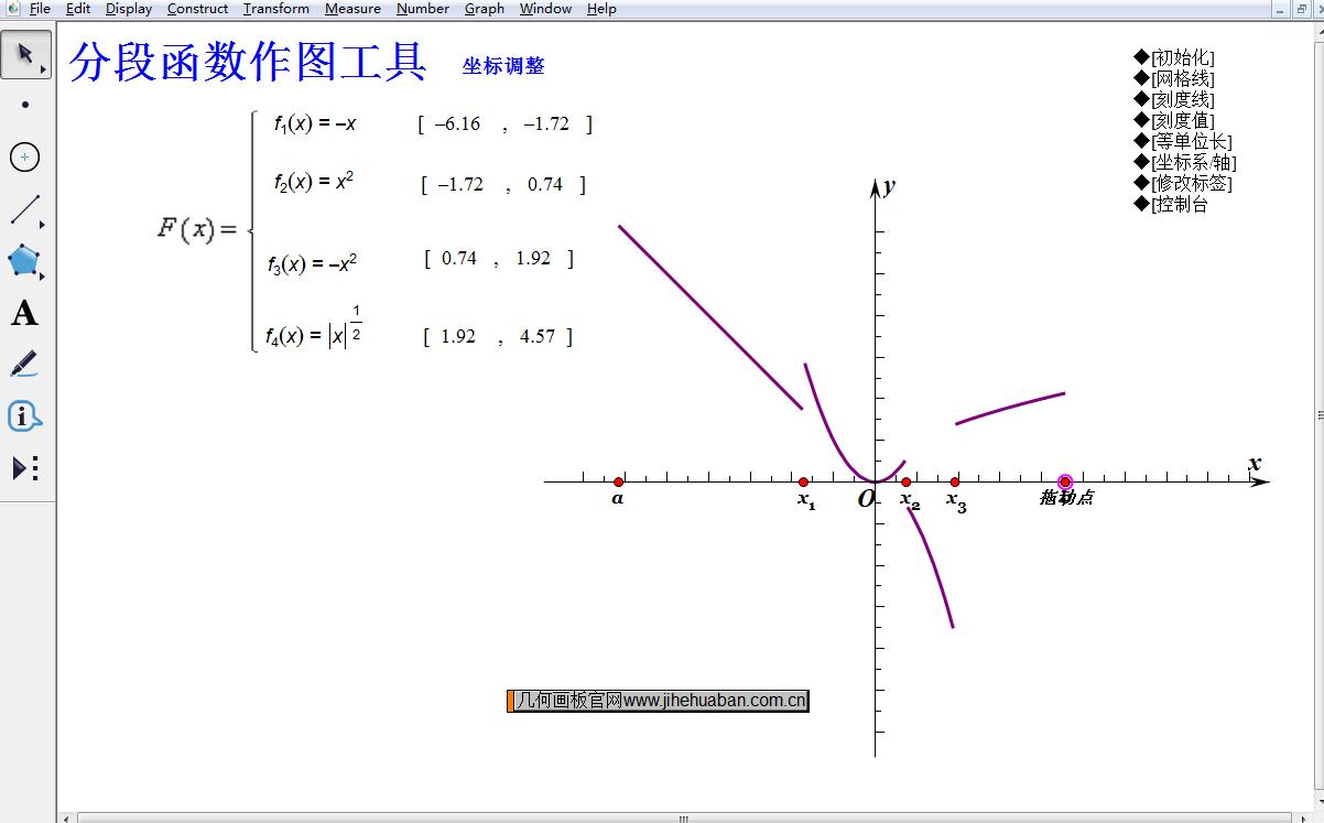 分段函数作图工具