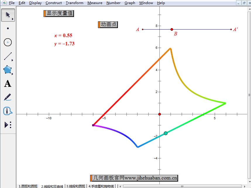 构造线段和双曲线组成的封闭曲线