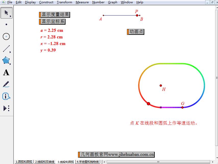 构造线段和圆弧组成的封闭曲线