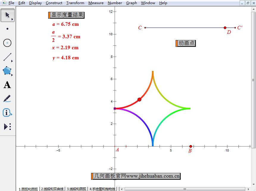 构造圆弧组成的封闭曲线