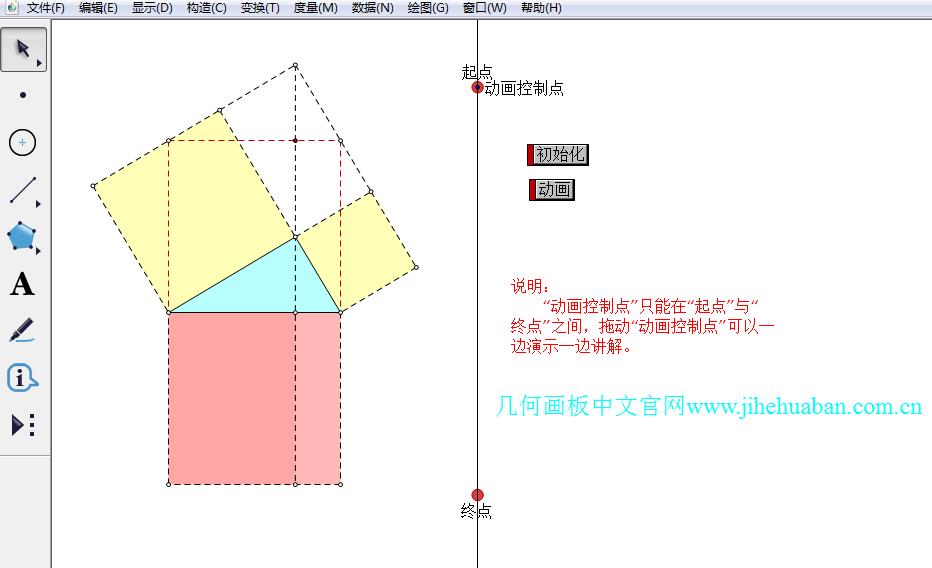 几何画板课件模板——验证勾股定理