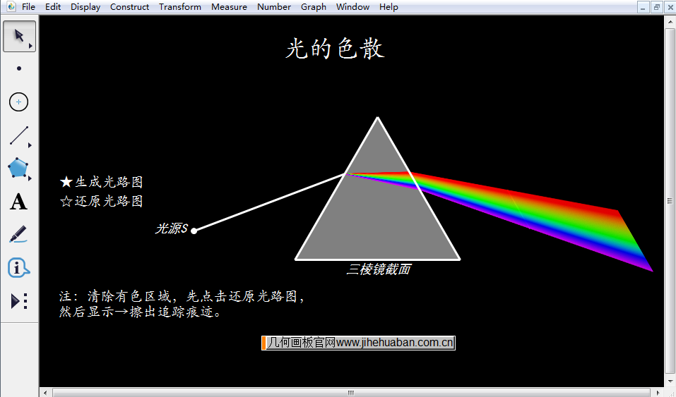光的色散实验课件