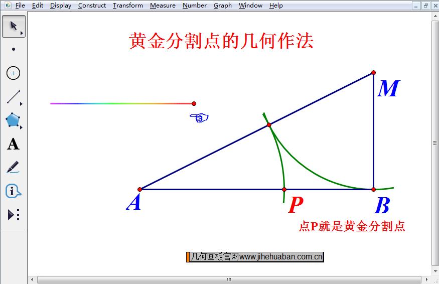 黄金分割点的几何作法