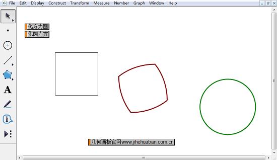 动态演示化圆为方过程