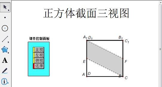 正方体截面左视图