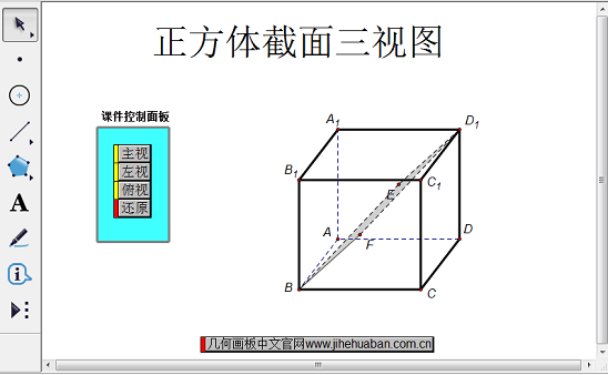 正方体截面三视图