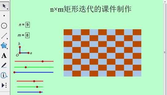 矩形网格课件