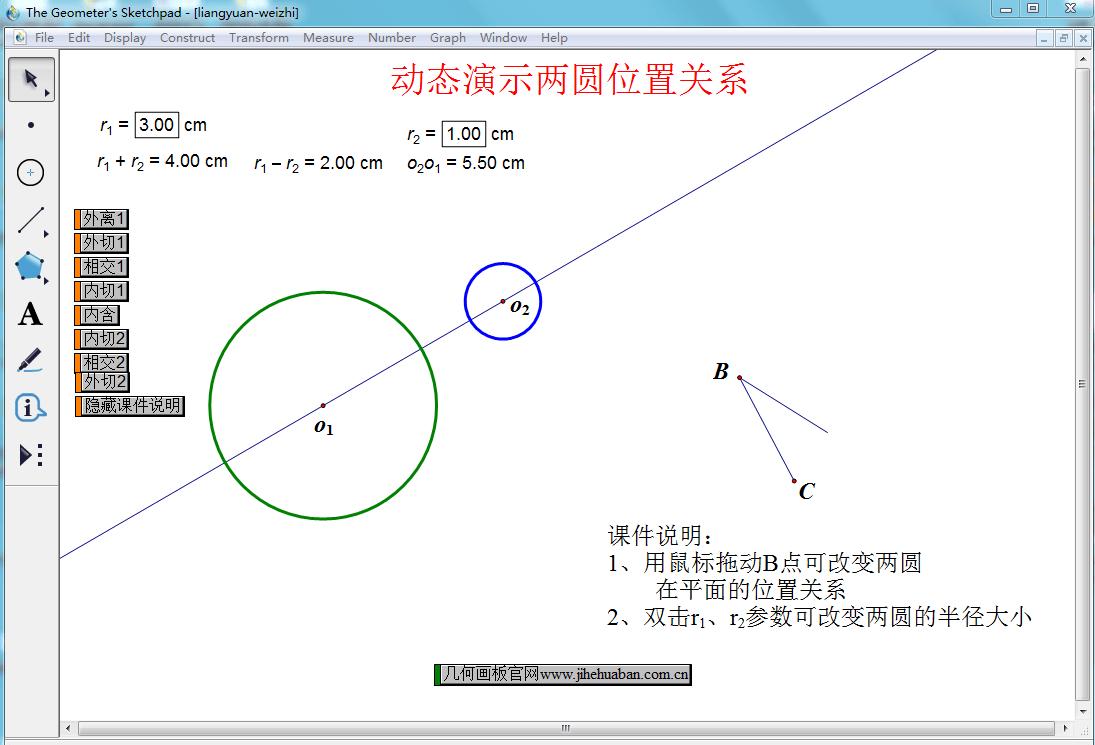动态演示两圆位置关系