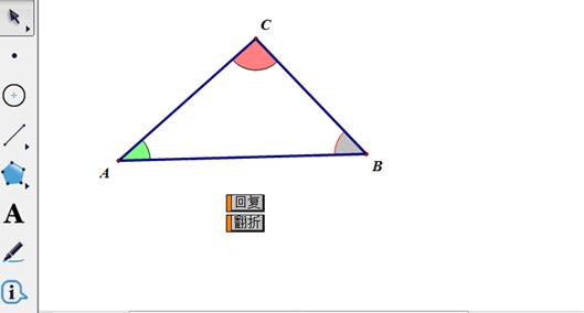 幾何畫板課件模板——證明三角形內角和定理