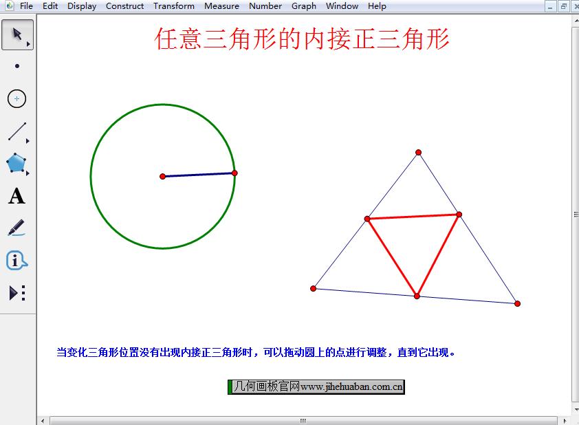 三角形的內接正三角形