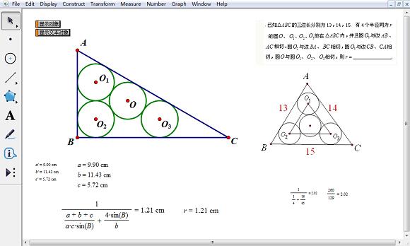 探究三角形内切四圆问题