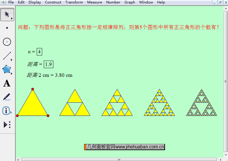 三角形排列規律
