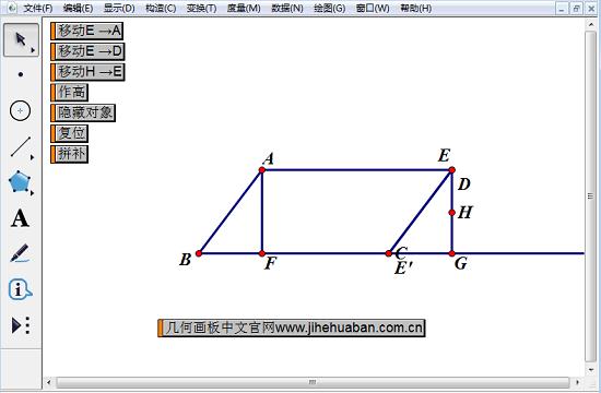 推導平行四邊形面積公式