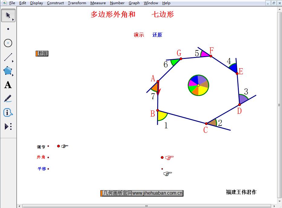 验证七边形外角和