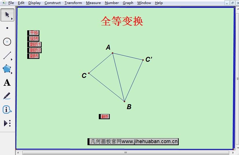 三角形翻折變換