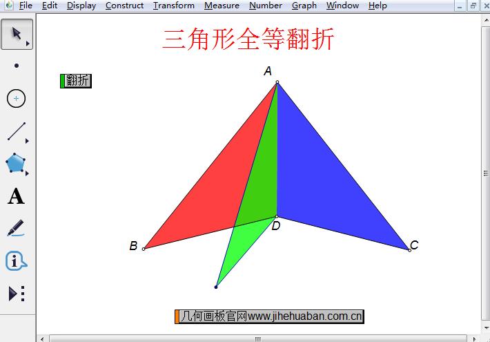 三角形全等翻折动画