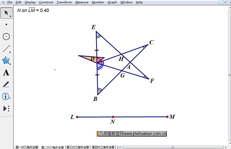 三角形全等