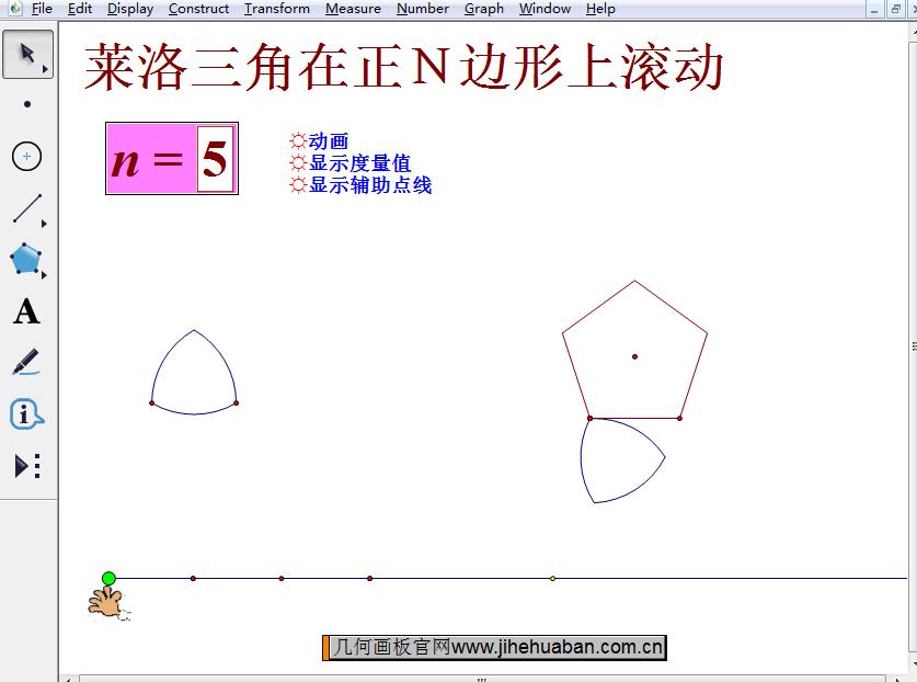 莱洛三角在正五边形上滚动