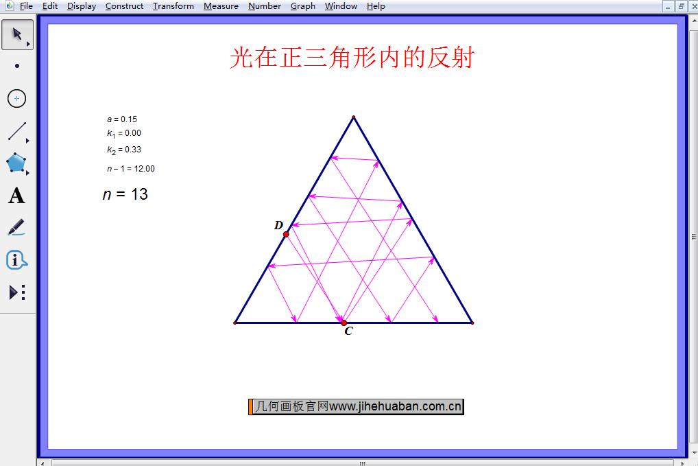 光在正三角形内的反射