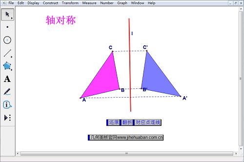 几何画板三角形对称翻折