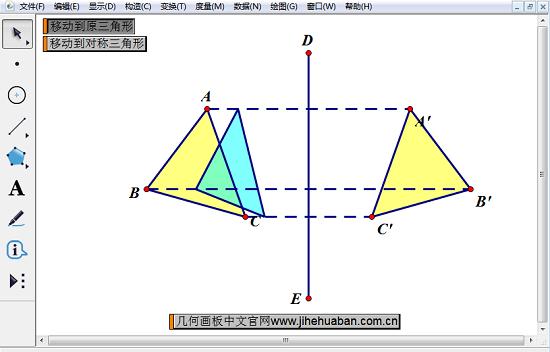 移动到原三角形