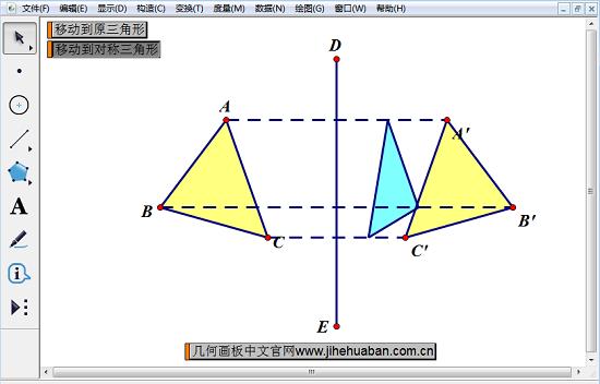 移动到对称三角形