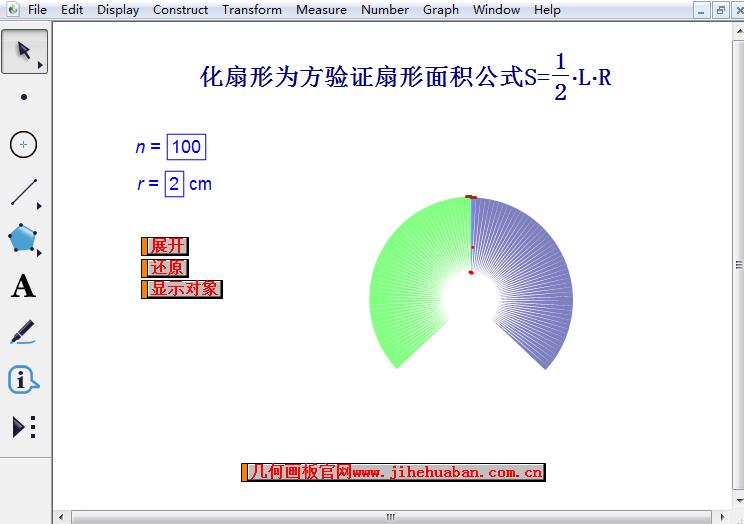 扇形面积公式