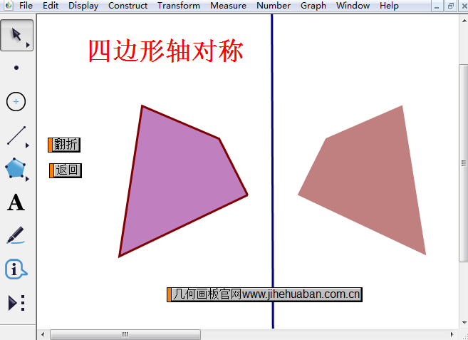 四边形轴对称