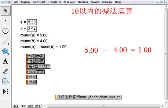 10以內的減法運算課件