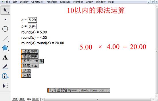 10以內的乘法運算課件