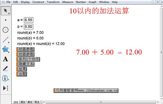 10以內的加法運算課件