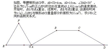 重疊面積題目