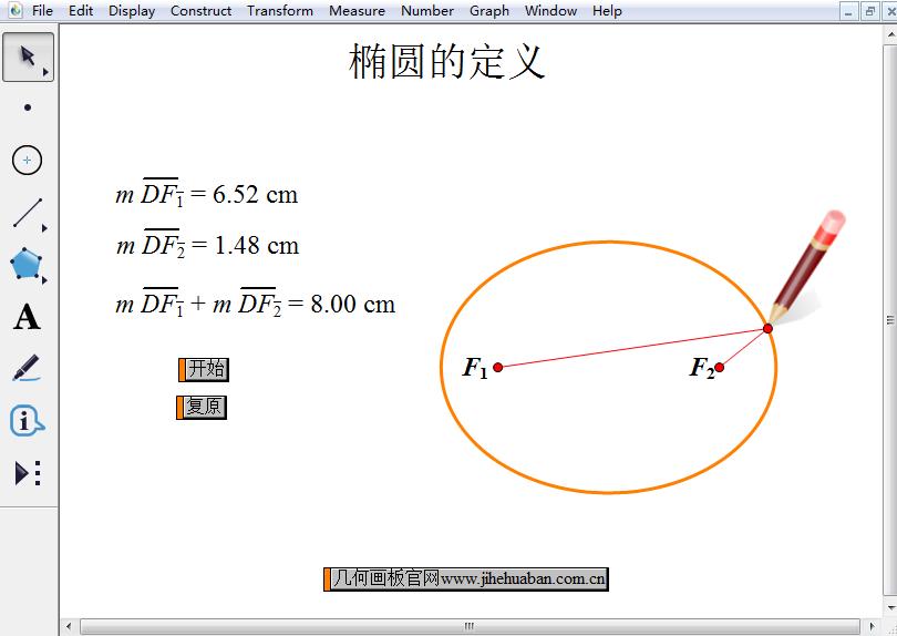 利用椭圆定义画椭圆