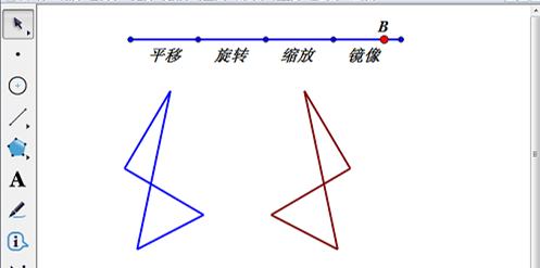 幾何畫板圖形變換