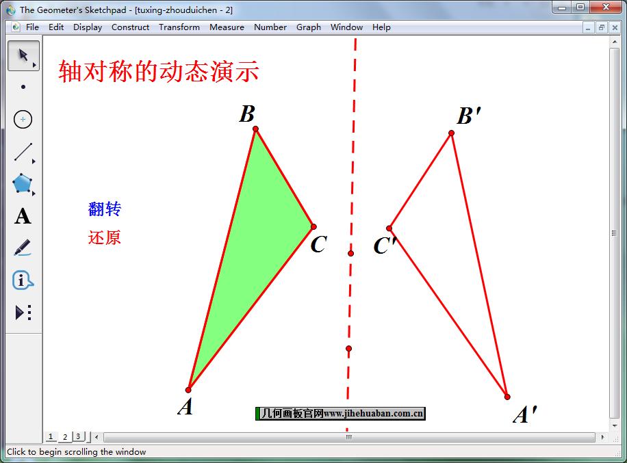 演示三角形轴对称
