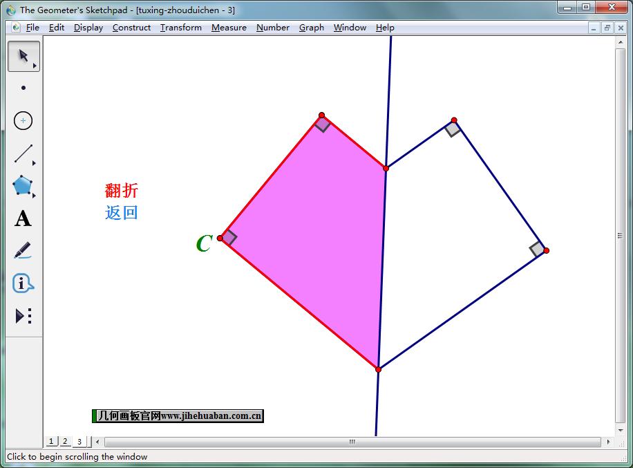 演示梯形轴对称