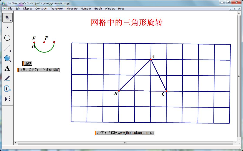 三角形旋转
