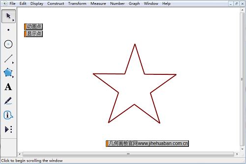 几何画板五边形换
