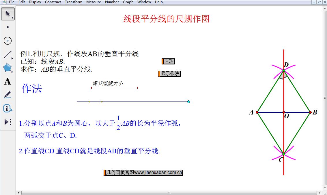 线段垂直平分线的尺规作图