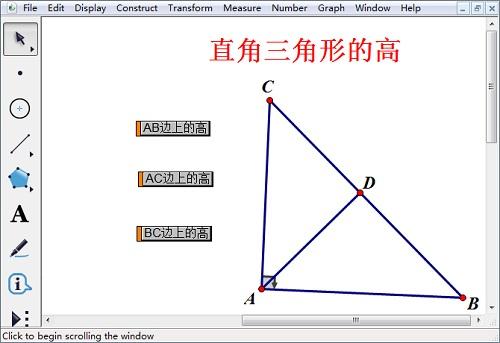 几何画板三角形的高